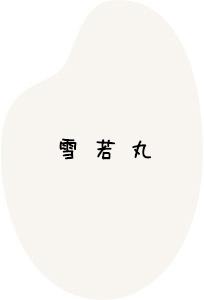 ササニシキ