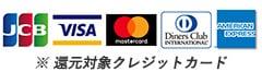 キャッシュレスで5%還元対象クレジットカード