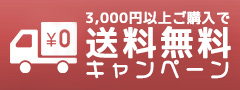 7,000円以上お買い上げで送料無料